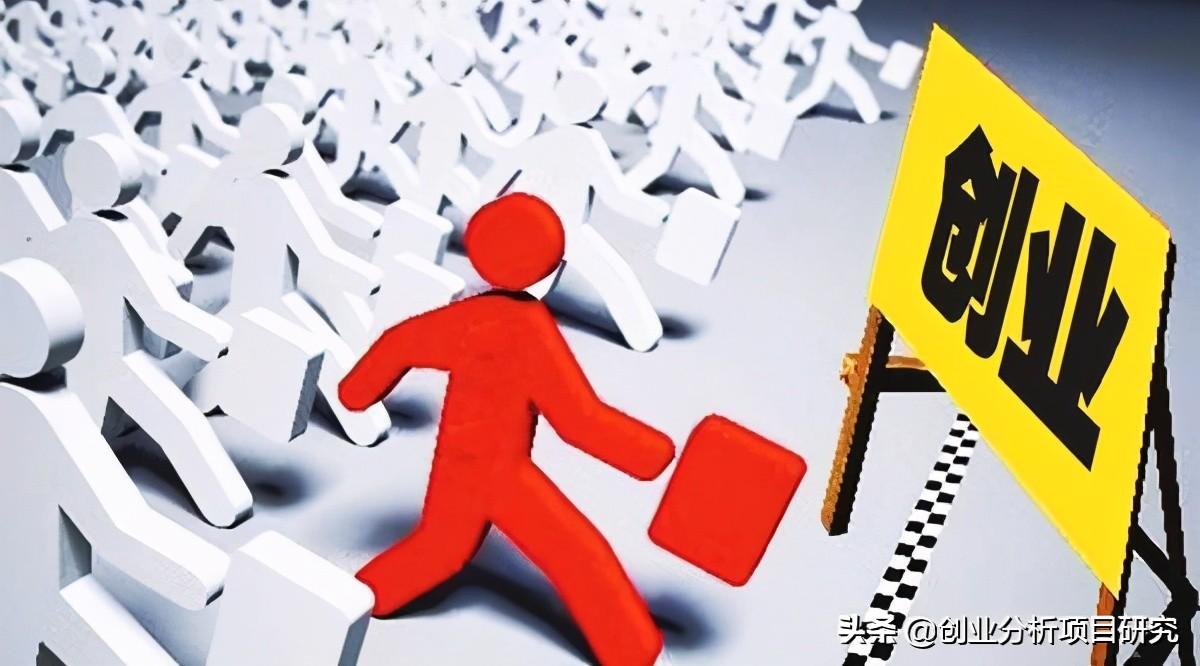 如何找到好的创业项目?推荐五个优质创业项目