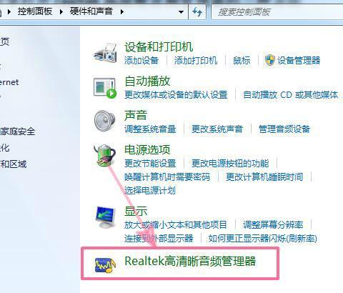 realtek高清晰音频管理器打不开,一招解决