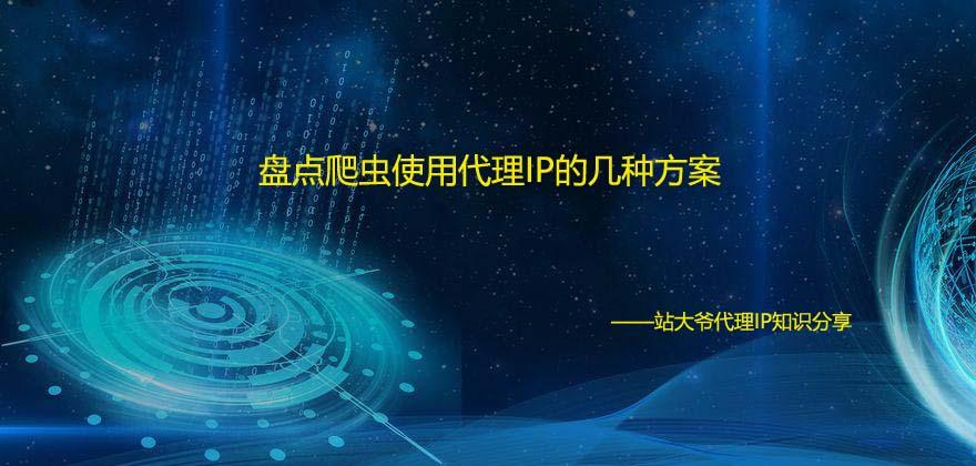 代理ip爬虫使用代理IP的几种方案