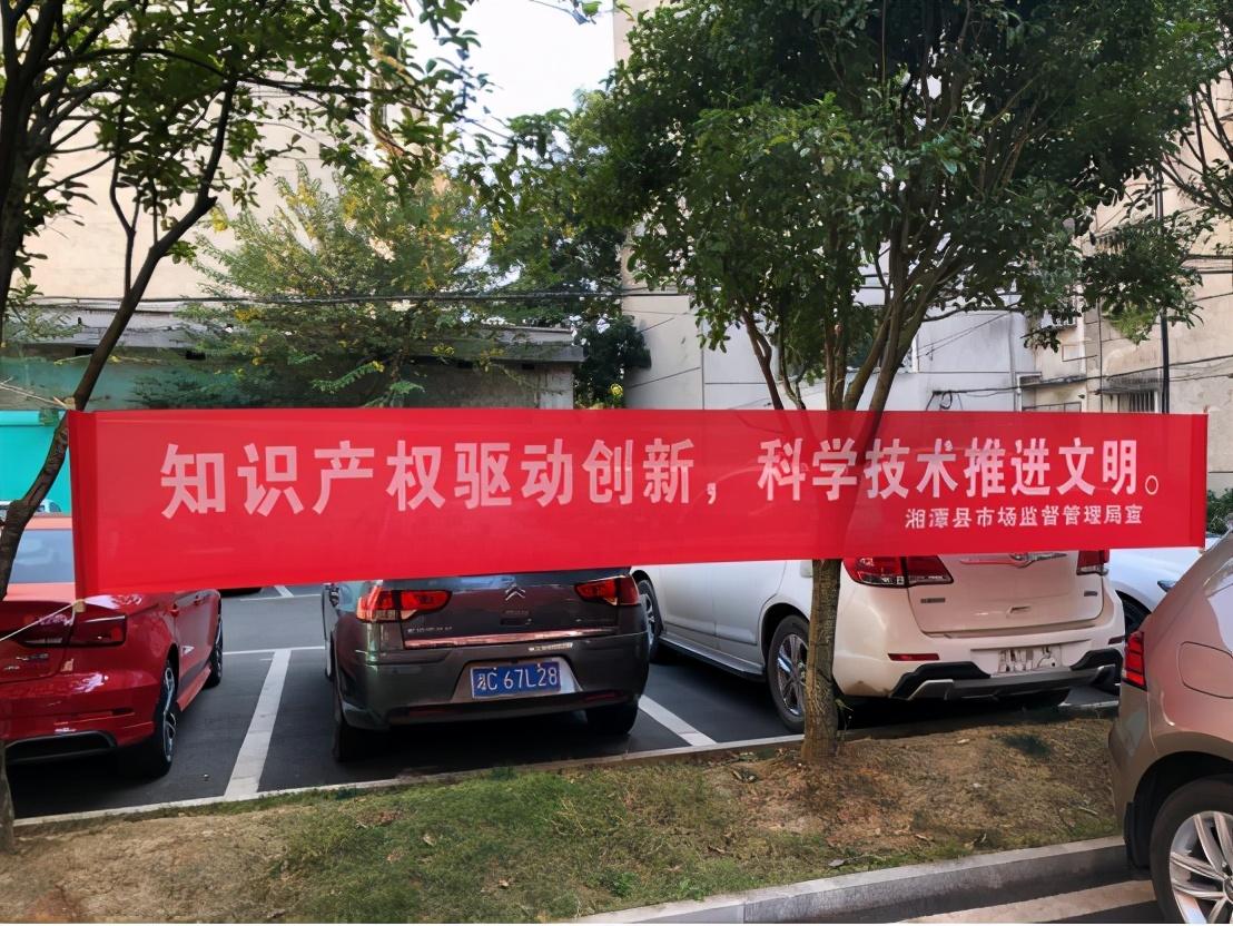 """湘潭县市场监督管理局开展""""2020年十四届中国专利周""""活动"""