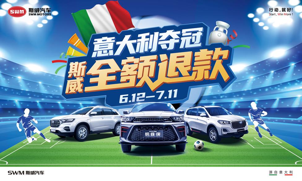 斯威首推重磅欧洲杯福利:意大利夺冠,买车退车款!