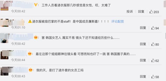 韩女团直播中国成员因帮姐妹盖腿被工作人员扇耳光:遮起来傻子?