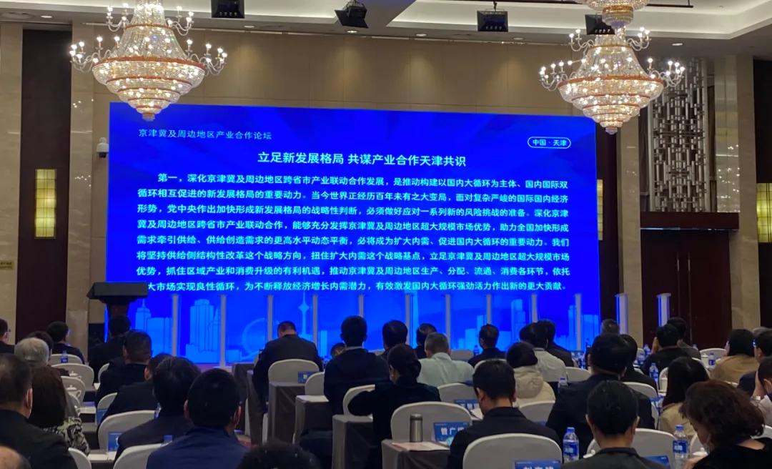 协会常务副秘书长出席京津冀及周边地区产业合作论坛并发言