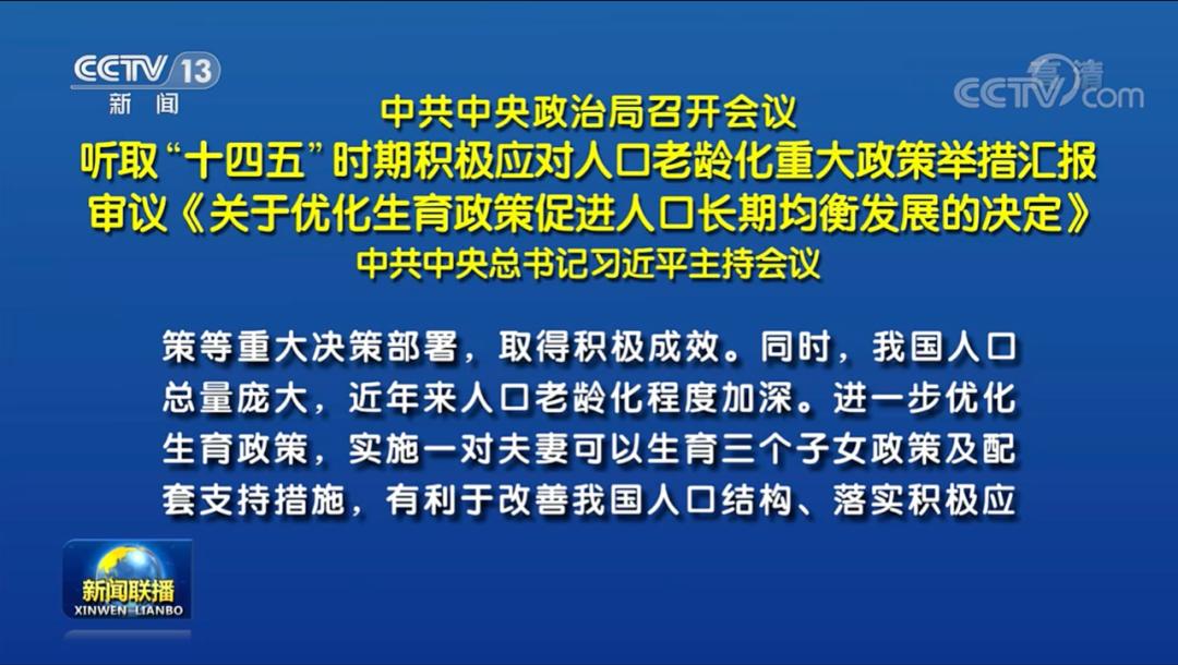 时隔5年,中央政治局再度调整人口生育政策,背后有几大变化