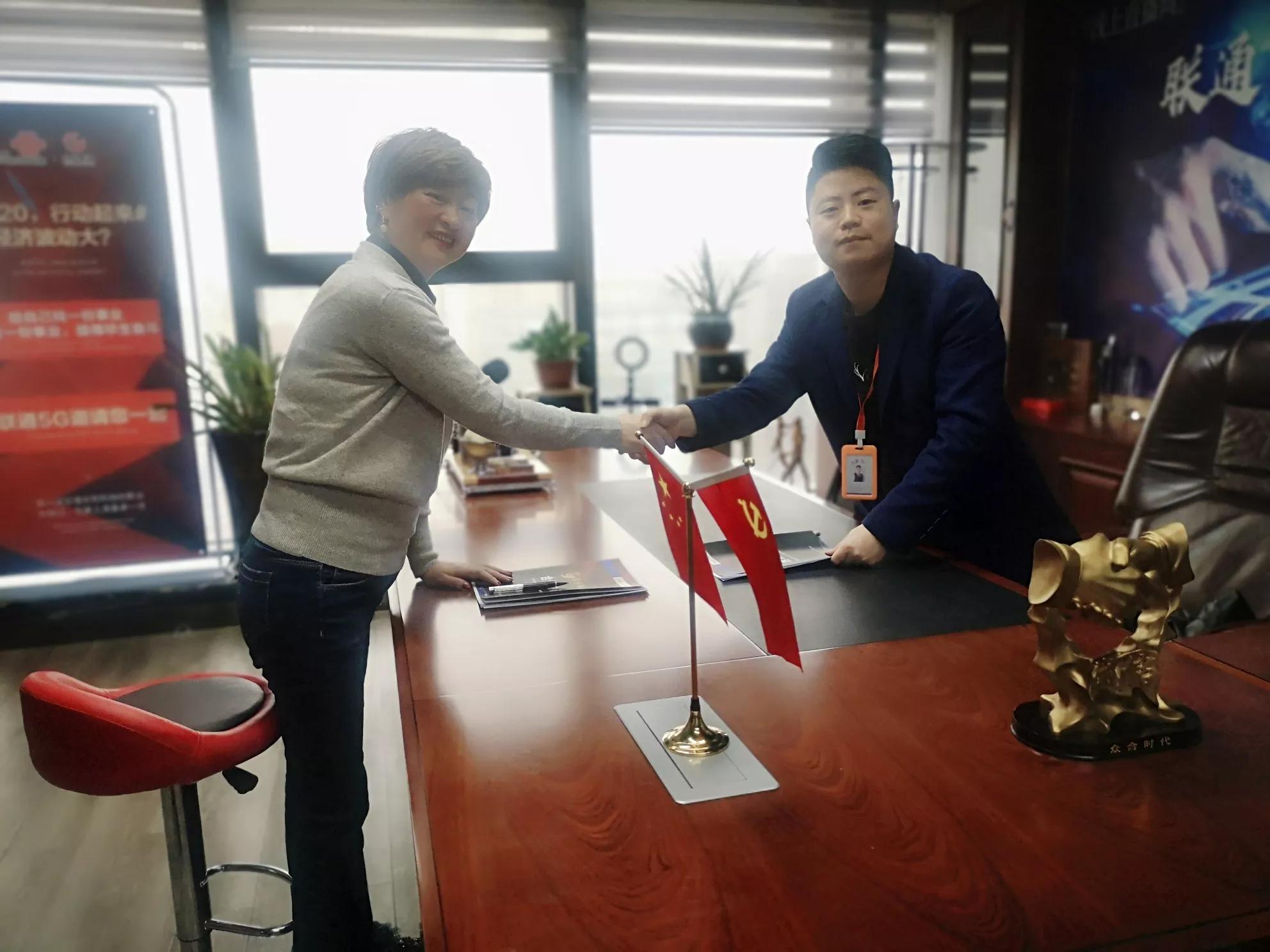 齐城安达签约青创集团5G战略合作伙伴