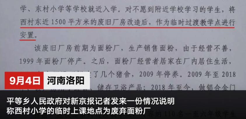 """河南平等乡回应""""小学被拆学生养猪场上课"""":实为废弃厂房 已转到其他小学"""