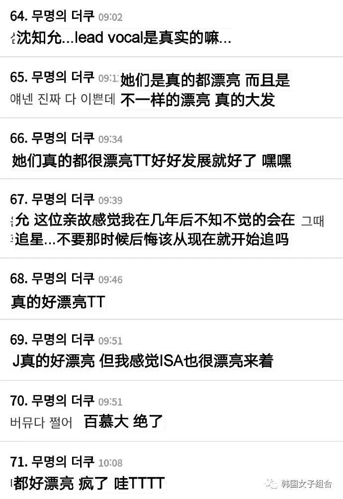 韩网友认为,这个新人女团中,最亮眼的三名成员