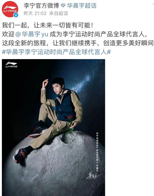 华晨宇荣升李宁全球代言人,与肖战代言的李宁究竟有何不同?