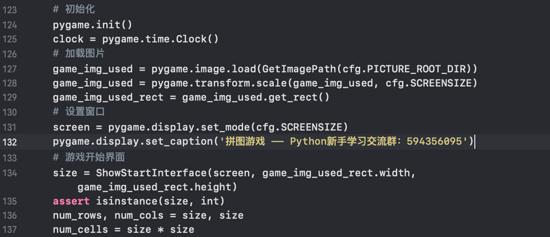 Python制作游戏原来这么简单,手把手教你制作拼图类益智游戏