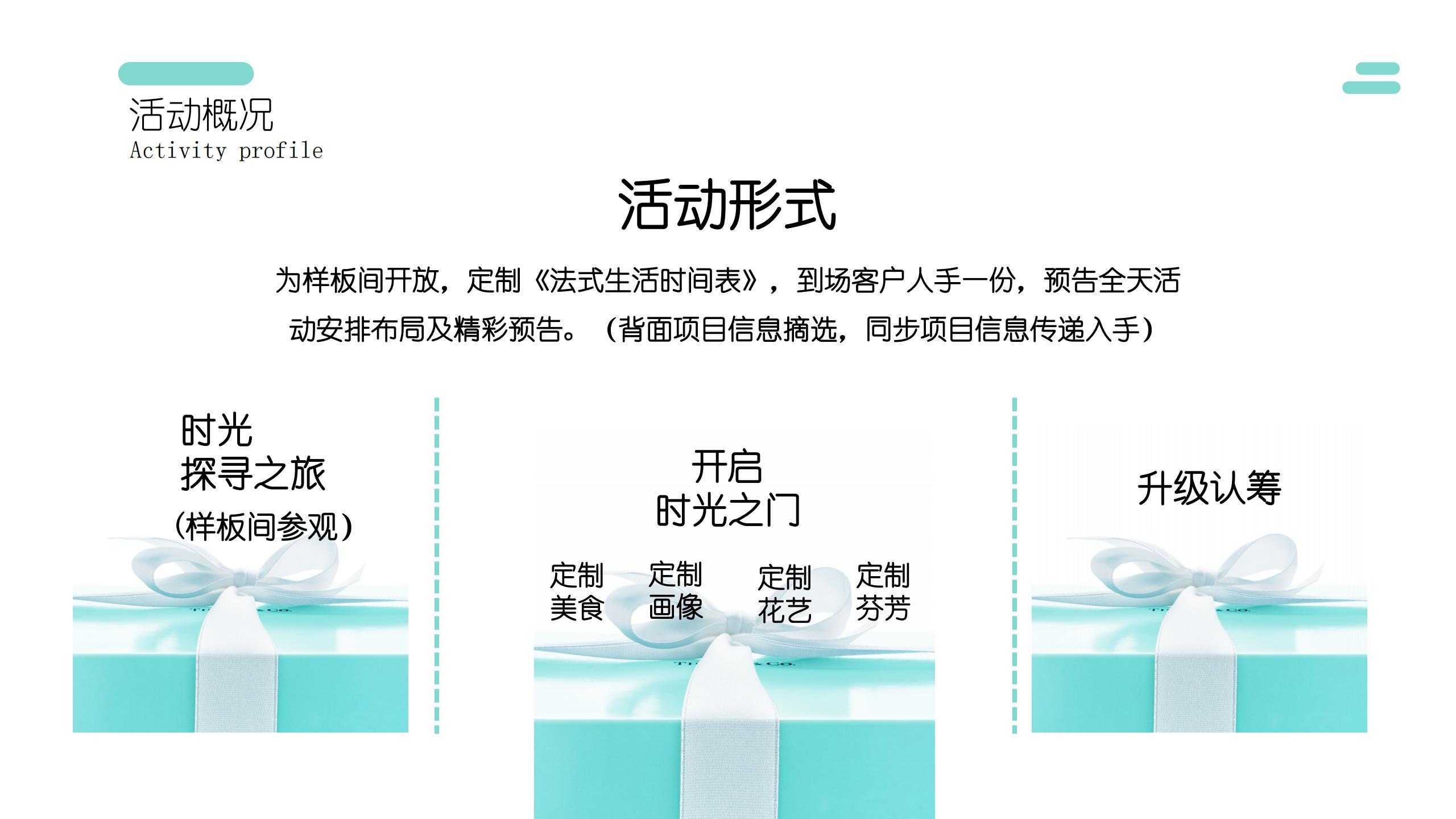 """2018亿博隆河谷""""璀璨时光鉴所未"""",样板间开放认筹活动方案"""