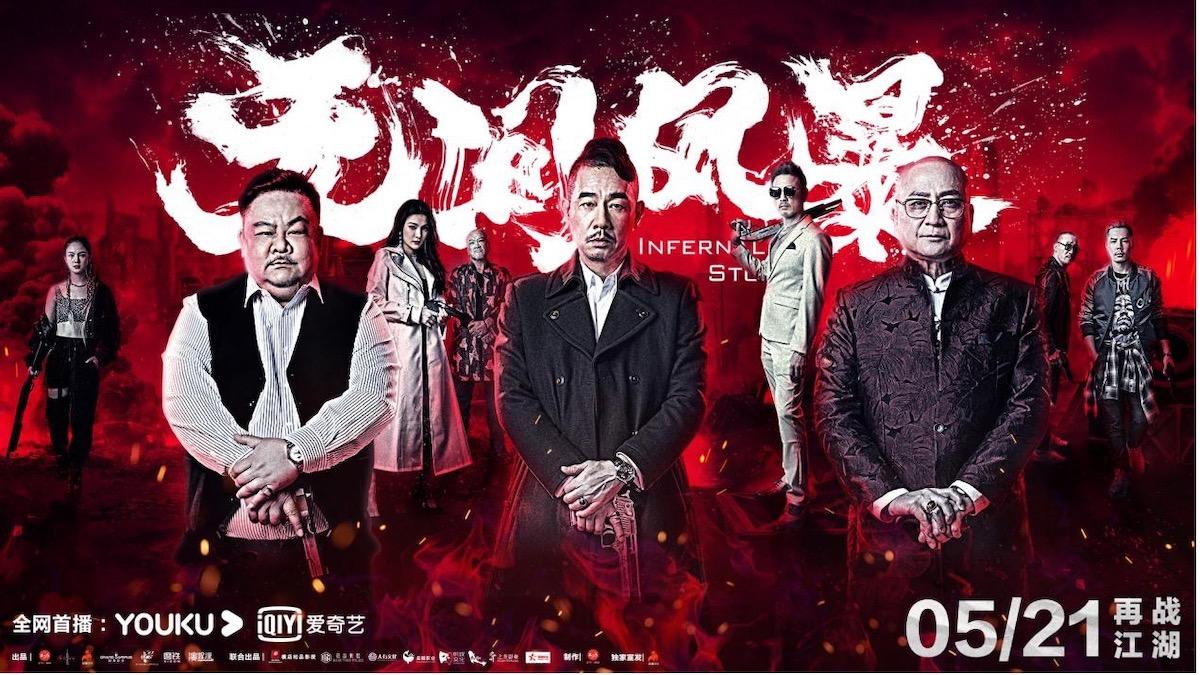 《无间风暴》定档5月21日 陈小春重出江湖上演正邪对决