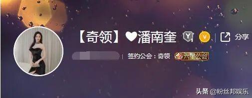 """抖音潘南奎入驻YY直播,签约神豪""""打发时间""""公会,新平台新起点"""
