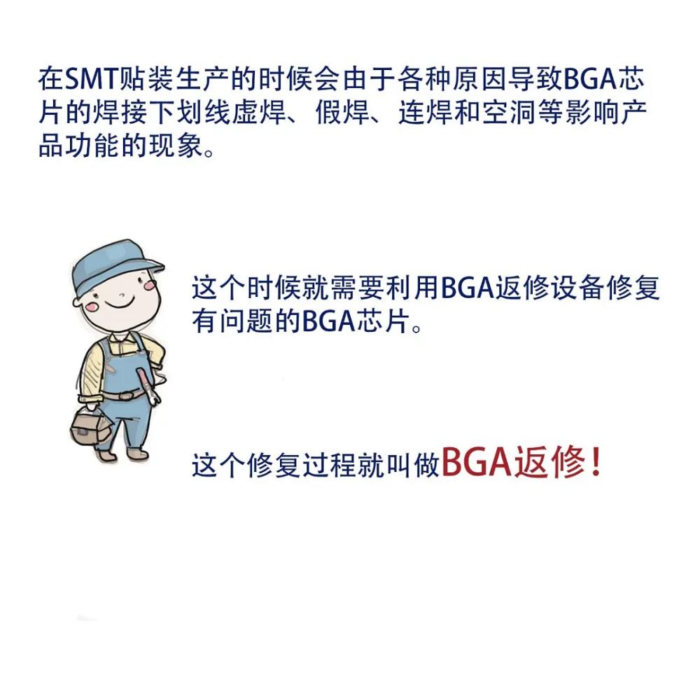一幅漫画科普从菜鸟级到骨灰级的应用设备—BGA返修工作站