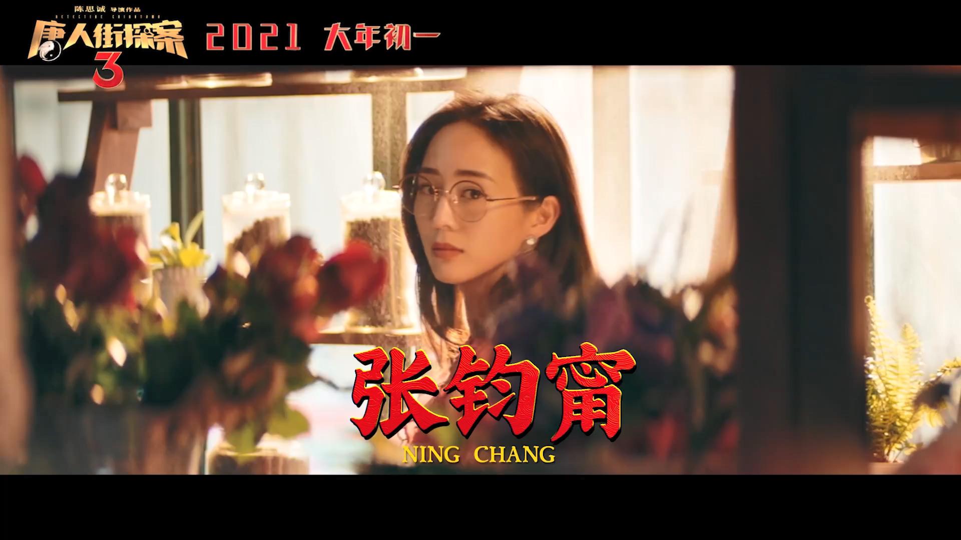 电影《唐人街探案3》发布终极预告—迅雷下载1080p.BD中英双字幕高清下载