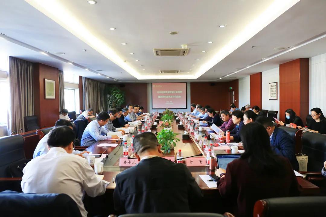 省哲学社会科学重点研究基地工作交流会在杭州举行