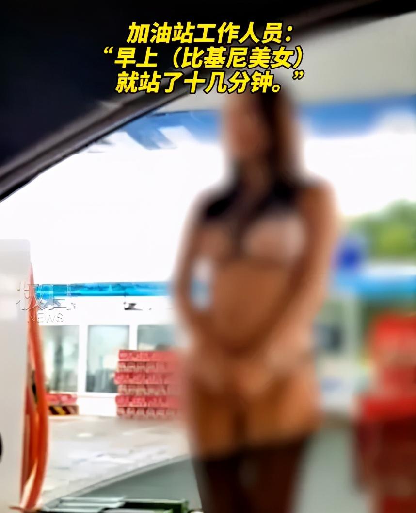 """让美女穿比基尼搞促销!加油站卖油出""""奇招"""",画面辣眼睛"""