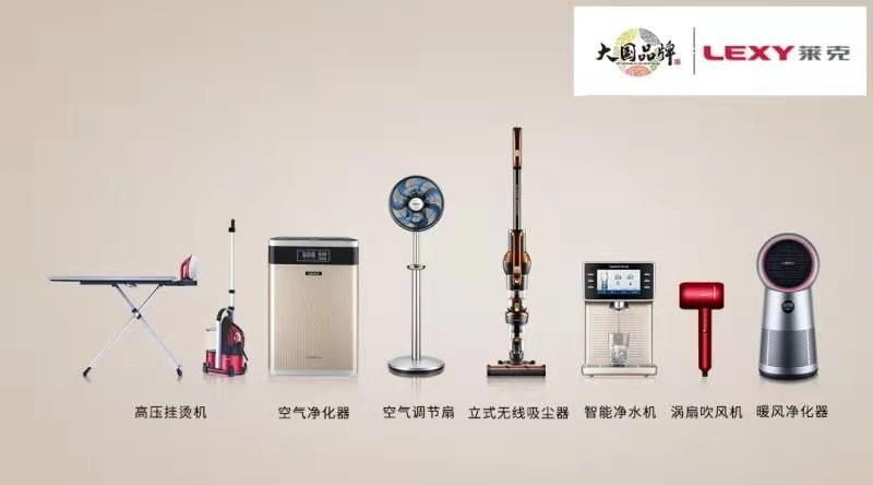 莱克正式入选CCTV大国品牌,业内首家清洁电器企业