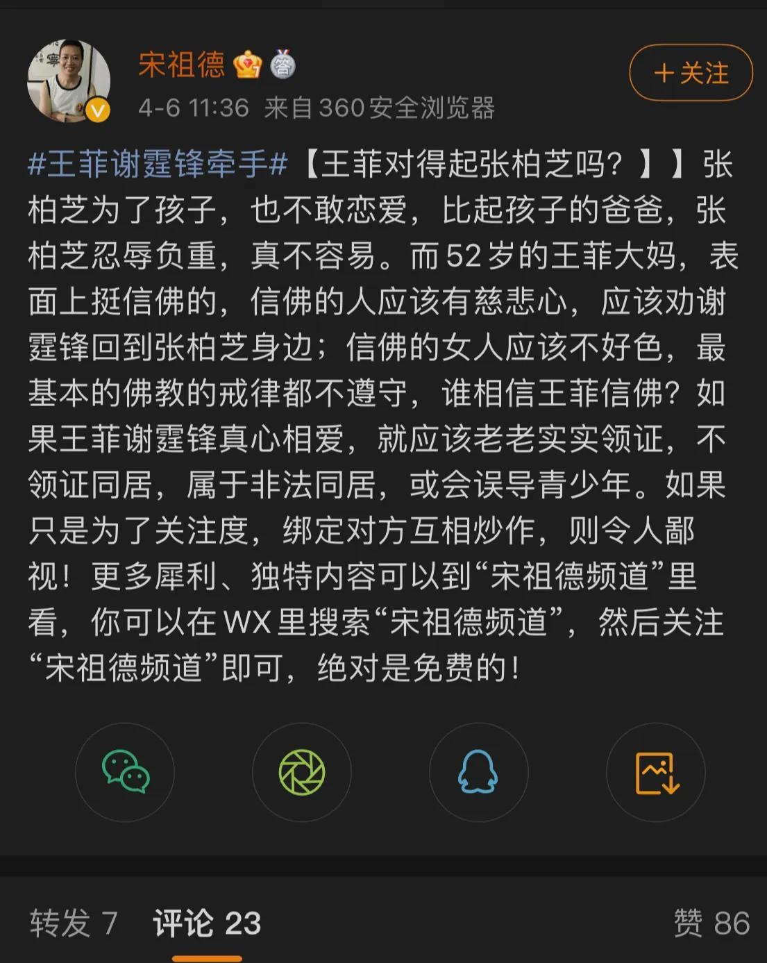 """断言德云社2024年倒闭,痛骂郭德纲:宋祖德为何如此""""狂妄""""?"""
