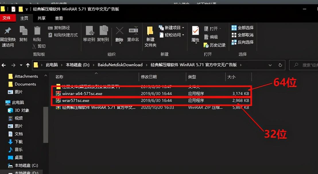 解压缩工具之WinRAR下载安装教程
