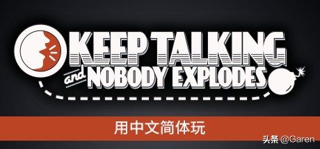 《保持交流就没人爆炸》:一款考验玩家配合与合作的拆弹模拟器