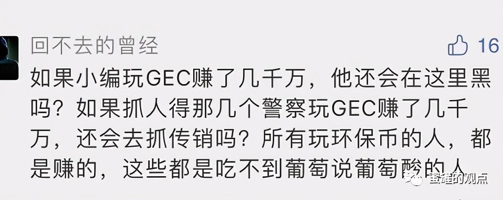 GEC环保币-历时3年,诈骗数百万人,正走在死亡的路上