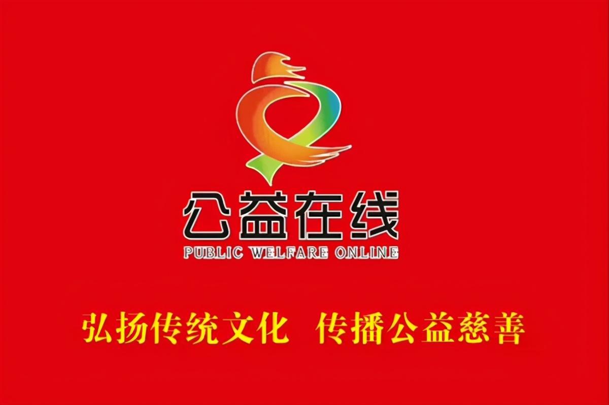 飞驰环球集团旗下公益在线:公益在行动系列活动之二十三