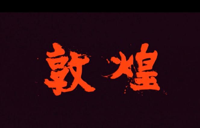 日本泡沫经济催生电影《敦煌》,为何删减40分钟,台词大有深意