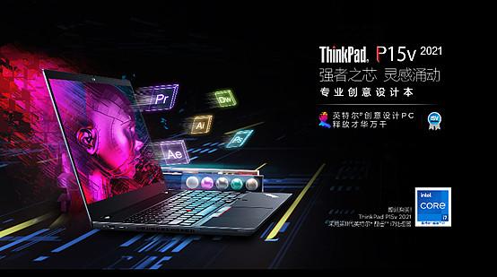 2021款ThinkPad P15v发布 MWS市场占比已达60.8%