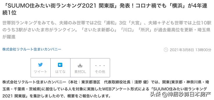 2021日本最宜居城市第1毫无悬念,但是最具潜力却另有其城…