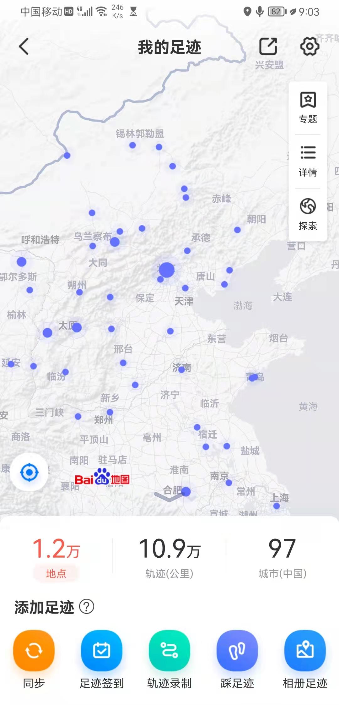 百度地图,正在把用户赶往高德