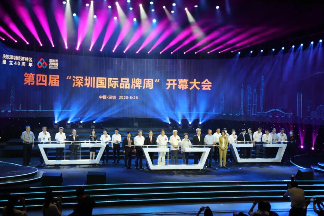 第四届深圳国际品牌周海基实业等 66 家企业获评深圳知名品牌