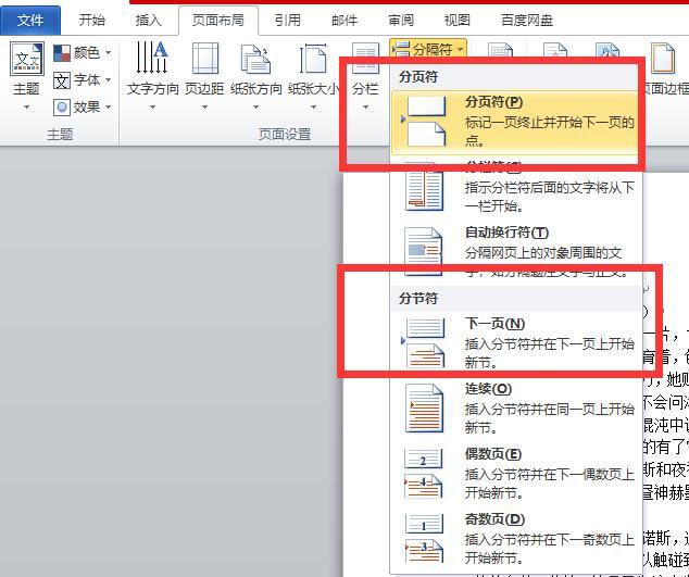 分页符和分节符的区别(论文用分节符还是分页符)