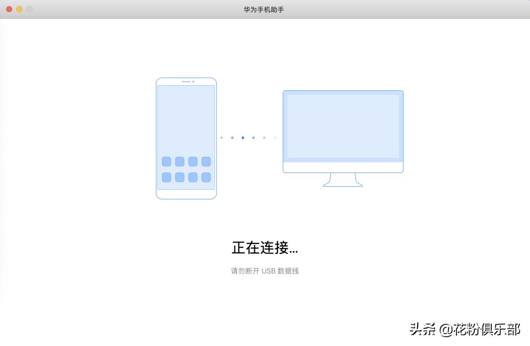 华为手机也能连苹果电脑!文件互传超方便