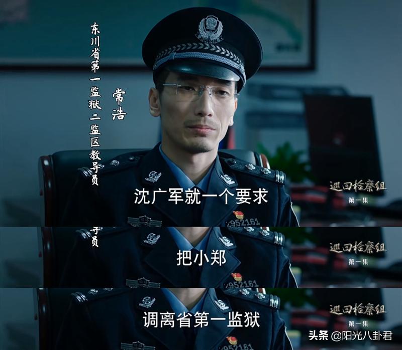 《巡回检察组》首播信息量太多,沈广军被冤枉?背后的人才是大鱼