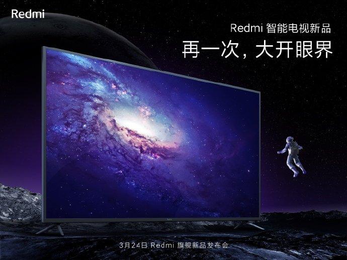 小于5000元!红米电视新产品即将到来,规格向小米旗舰坚定理想信念?