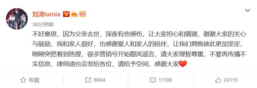 刘涛力破婚变传闻,否认老公亏了12亿,深夜崩溃真实原因太心酸