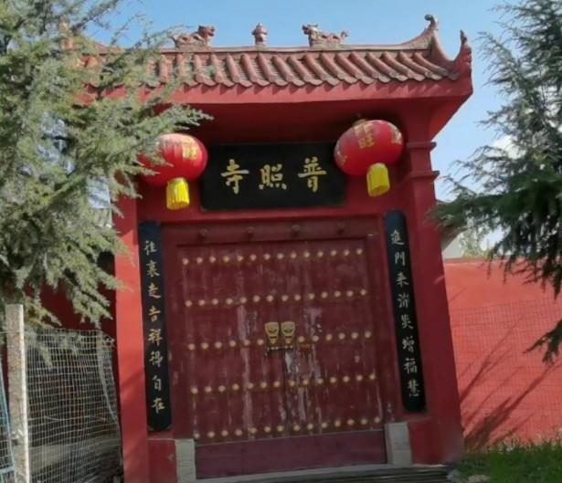 西安普照寺