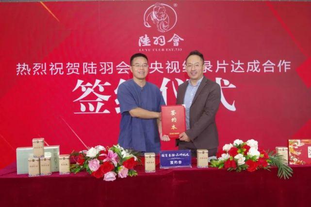 陆羽茶交所陆羽会与央视农业农村频道签署合作协议,共推品牌强农