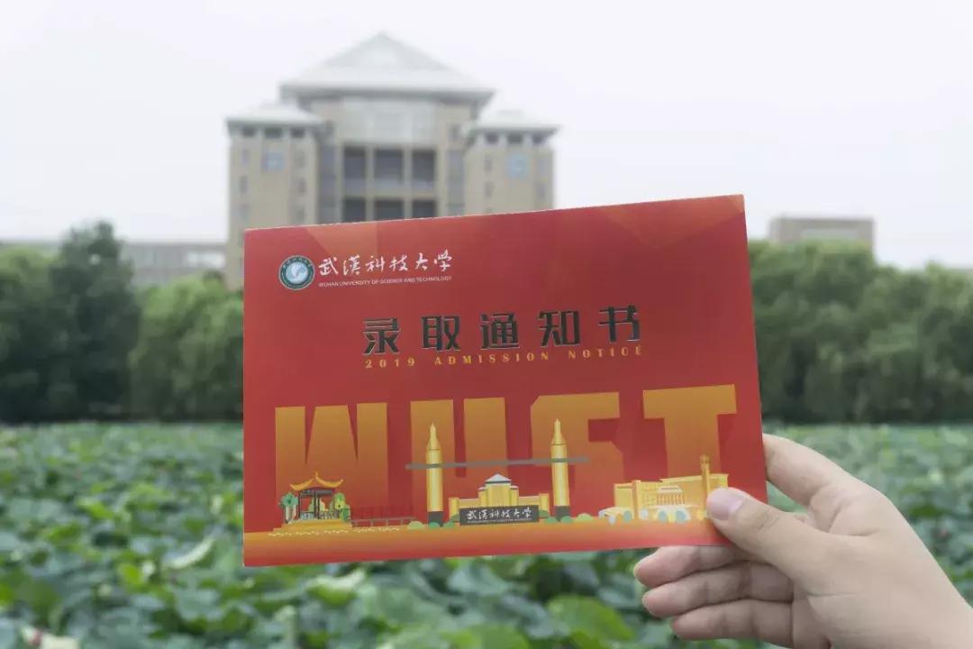 武汉科技大学录取通知书飞奔而来啦