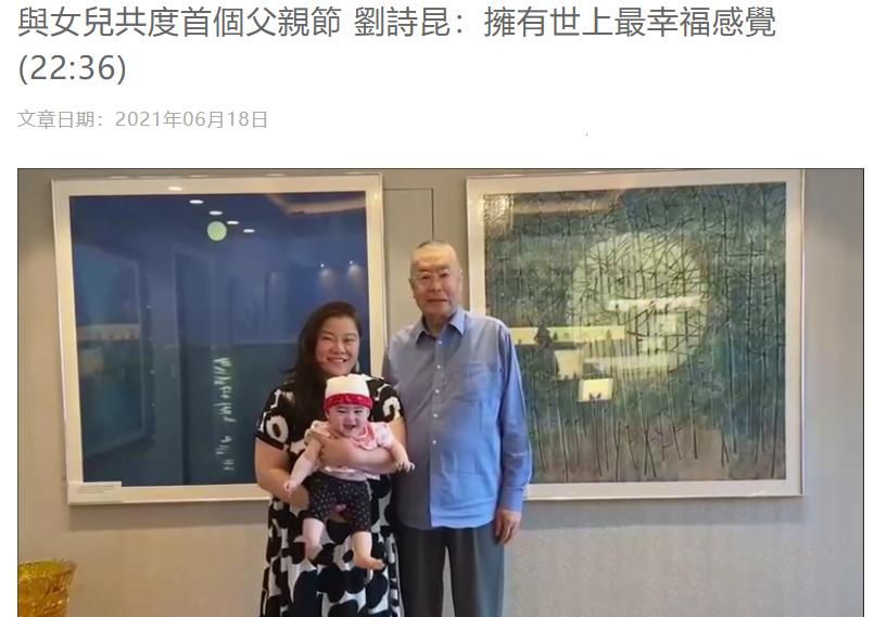 82岁老艺术家刘诗昆与7个月大爱女过首个父亲节,老来得女爱晒娃 原创2021-06-19 14:09·云图娱乐 6月18日,根据港媒的报道,杨振宁好友、老艺术家刘诗昆将与爱女共度首个父亲节。  82岁