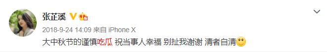 恭喜!金瀚大方认爱大6岁女友张芷溪,女方还曾与吴秀波传绯闻