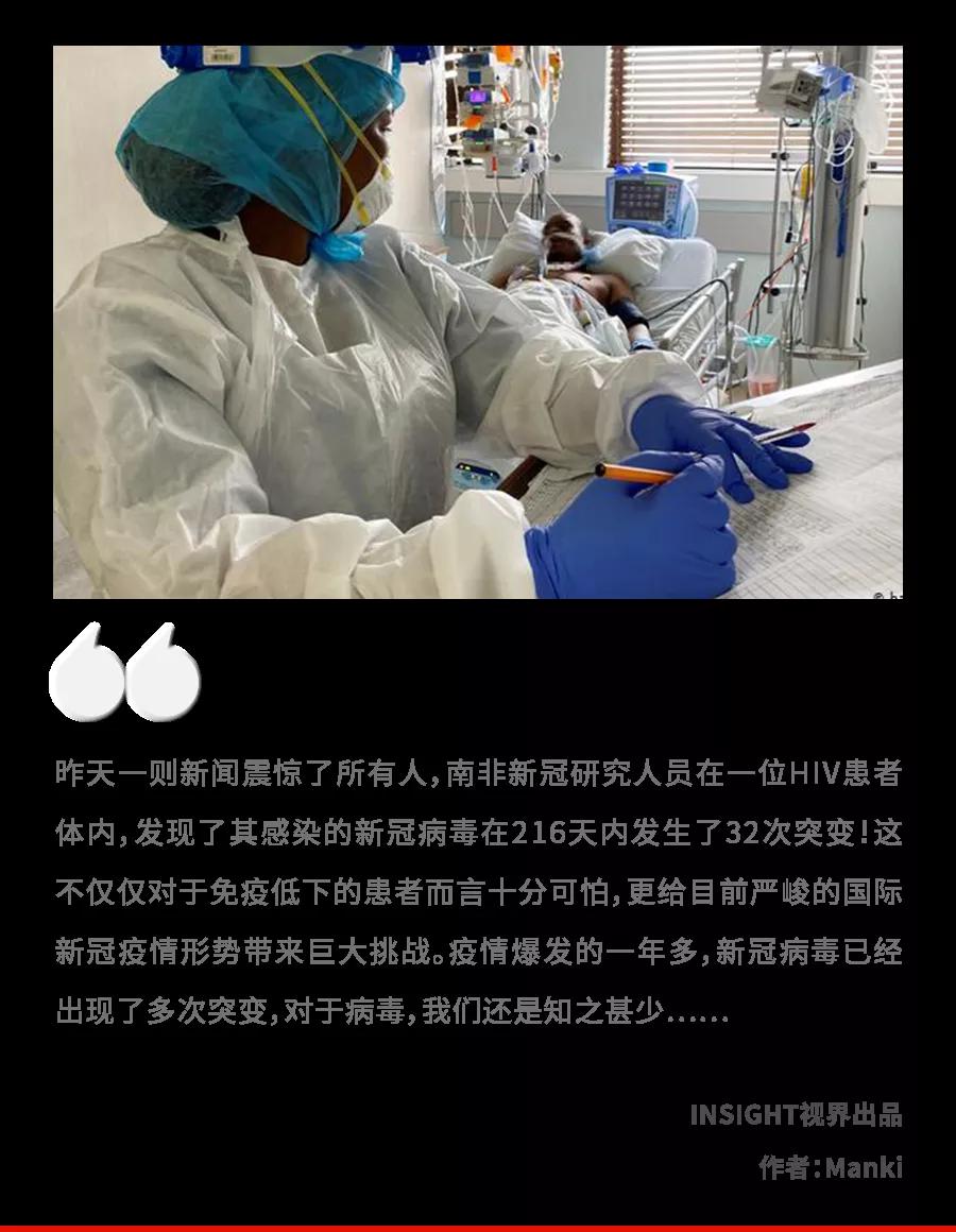 新冠病毒在艾滋患者体内持续突变32次,一个人就是一个病毒工厂