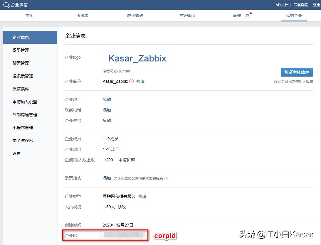 Zabbix 5.2.3 实现企业微信告警