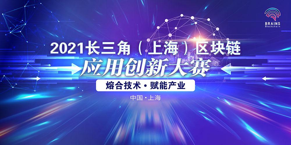 简苏科技荣获2021长三角(上海)区块链应用创新奖