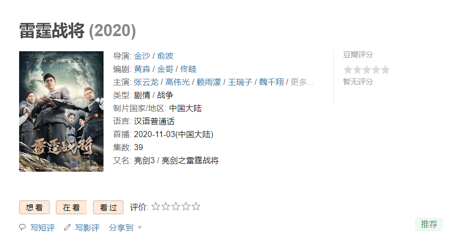"""豆瓣2.0,抗日偶像剧""""雷霆战将"""",口碑扑街,被迫下线"""