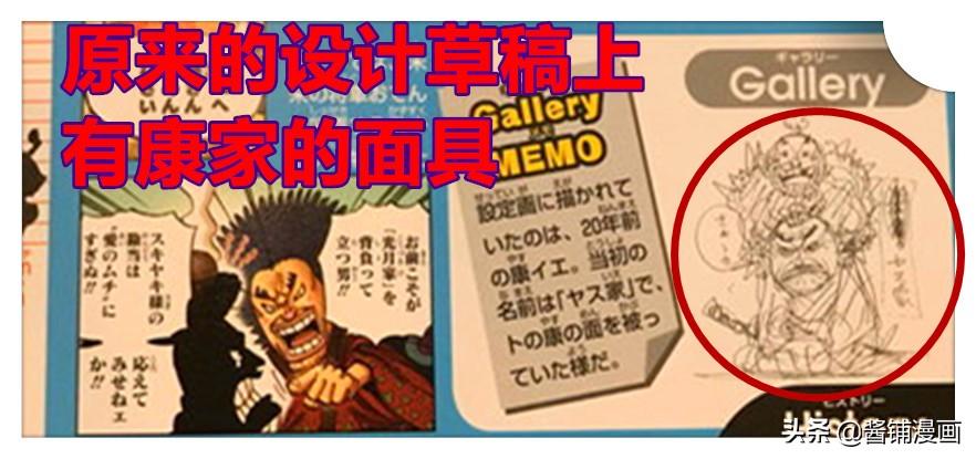 海贼王官方情报,尾田公布霜月康家生命卡,是索隆师父的故乡首领