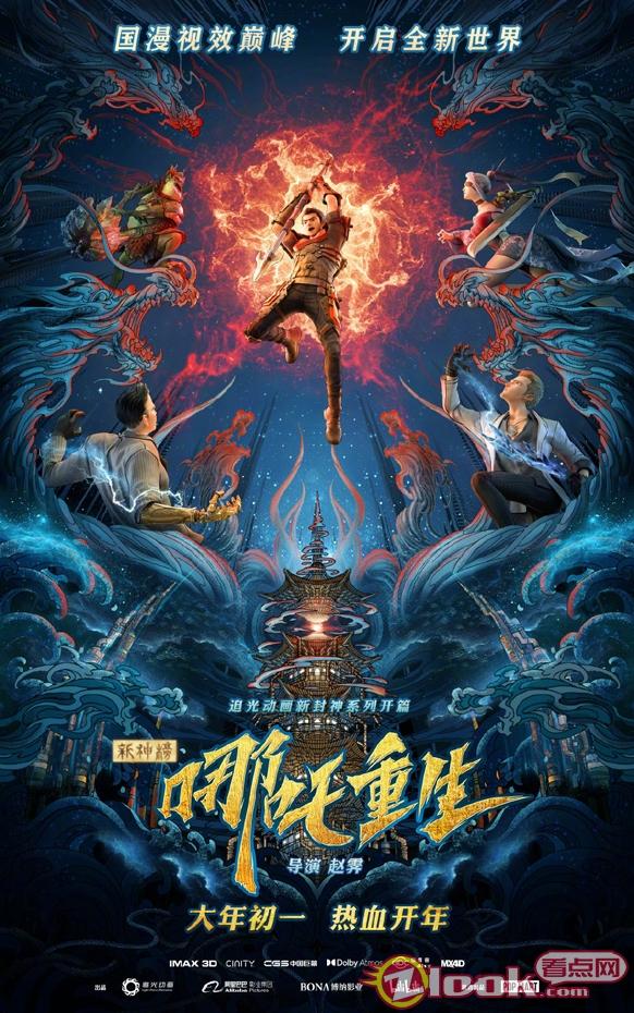 电影《拆弹专家2》即将破13亿迅雷下载1080p.BD中英双字幕高清下载