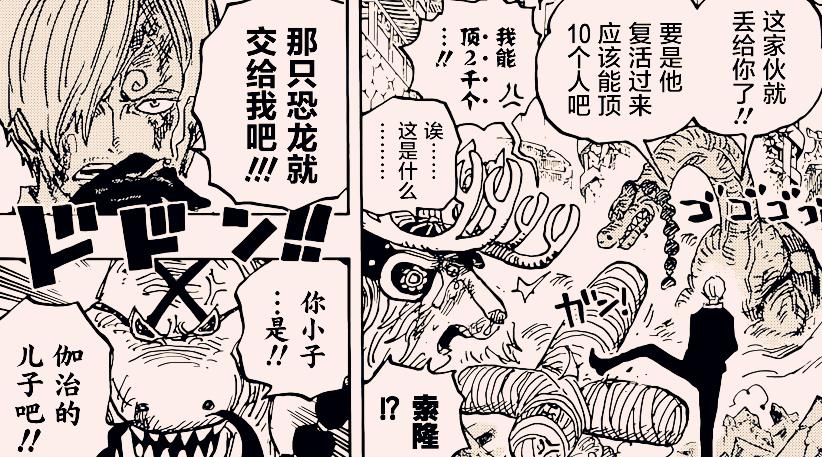 海賊王1016話:娜美後期將走上大媽的道路,奎因也是伽治的失敗品
