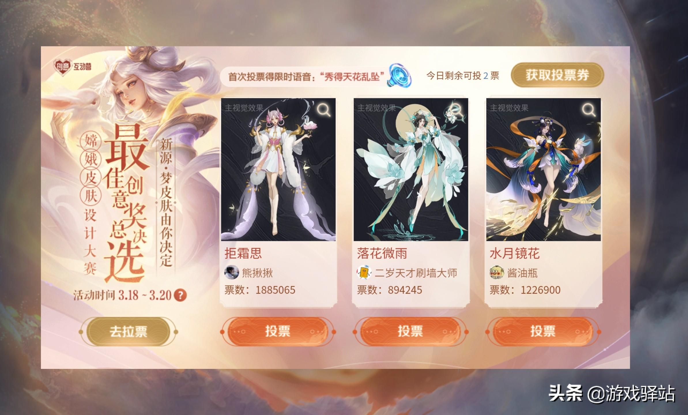 """王者荣耀:源梦终极票选启动,""""天秀""""语音开放领取,落花排第三"""