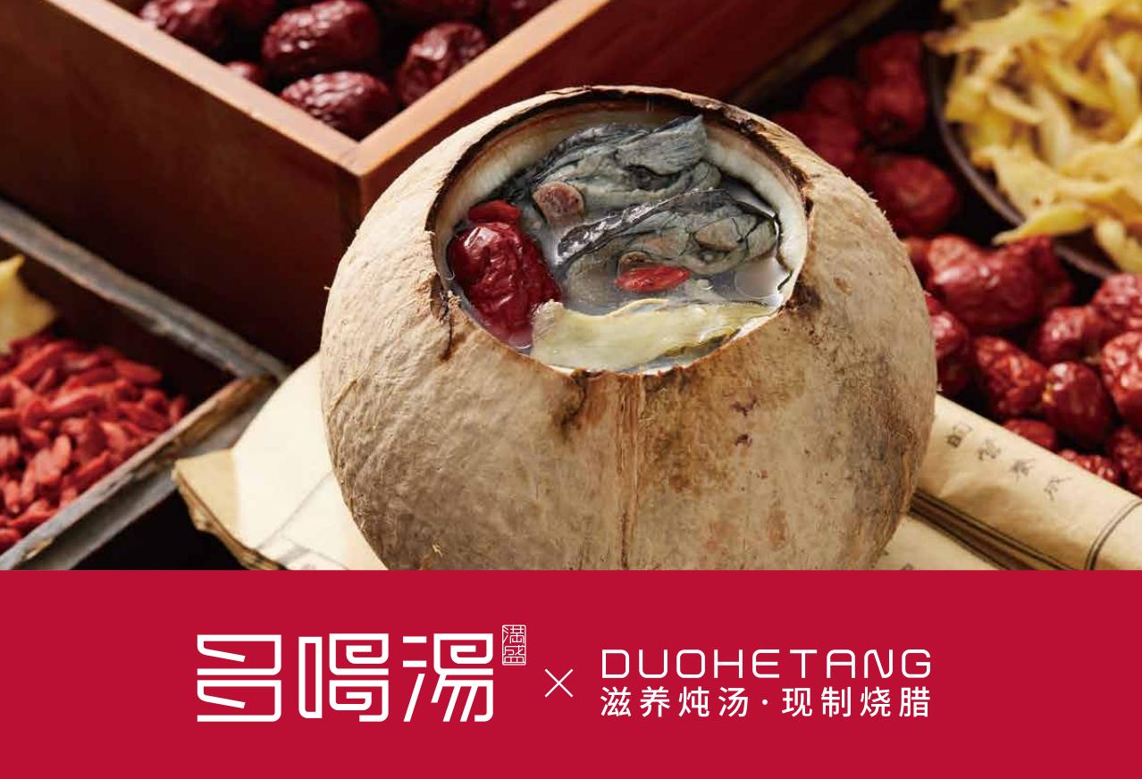 多喝汤:品质致胜,打造粤式简餐连锁头部品牌